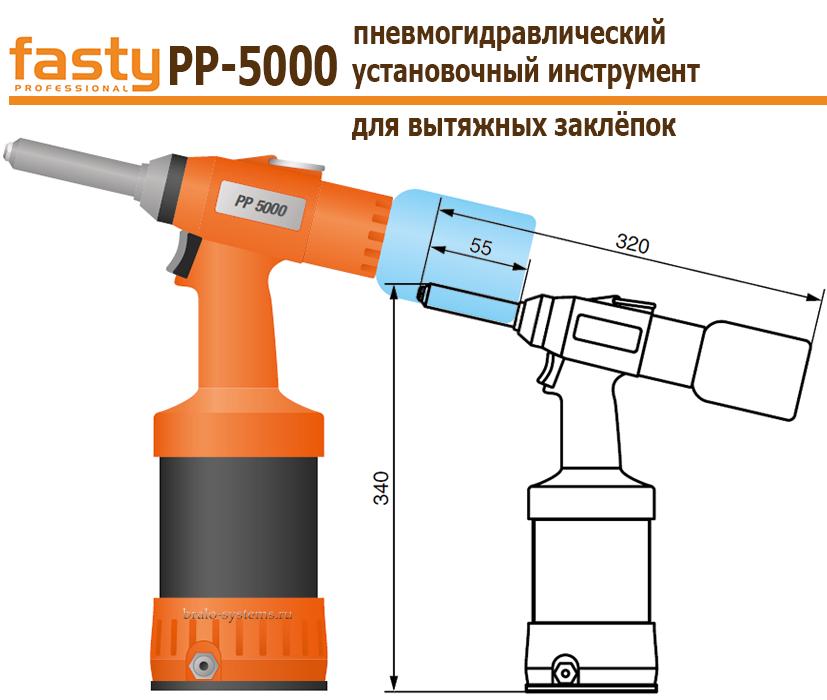 Пневмогидравлический заклёпочник Fasty PP-5000 для вытяжных заклёпок