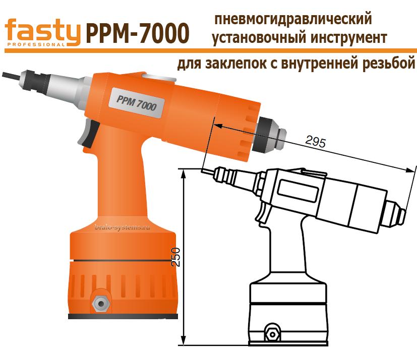 Пневмогидравлический заклёпочник Fasty PPM-7000 для заклепок с внутренней резьбой