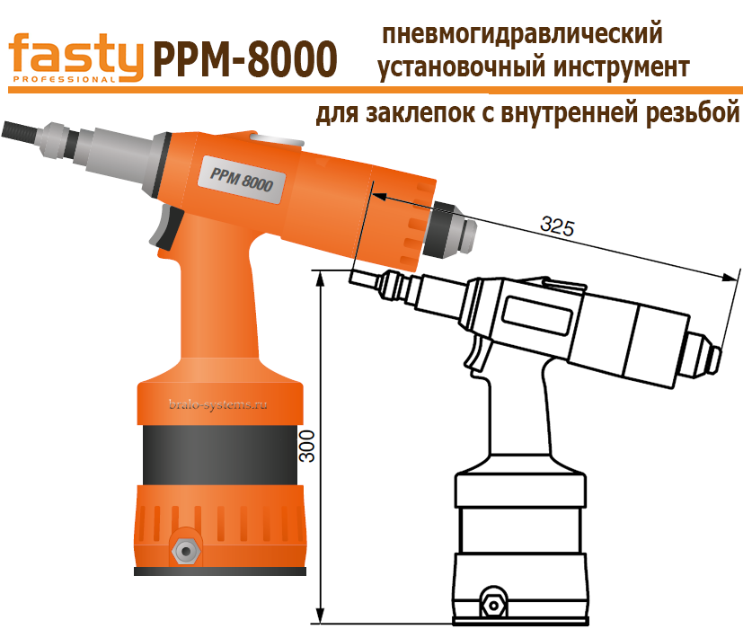 Пневмогидравлический заклёпочник Fasty PPM 8000 для заклепок с внутренней резьбой