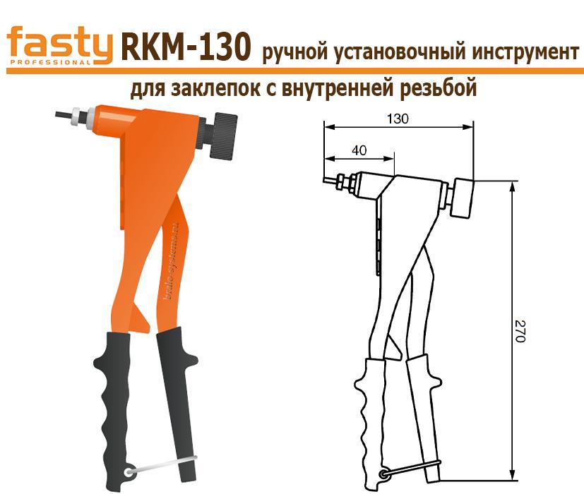 Ручной установочный инструмент Fasty RKM-130 для заклепок с внутренней резьбой 02FRKM130