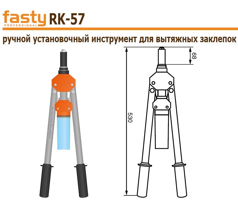 Ручной установочный инструмент Fasty RK-57 для вытяжных заклепок 02FRK57