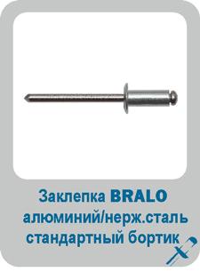 Заклепка Bralo вытяжная алюминий/нерж.сталь стандартный бортик