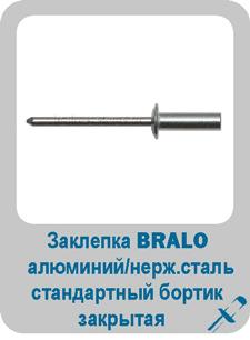Заклепка Bralo вытяжная ал./нерж.сталь стандартный бортик закрытая