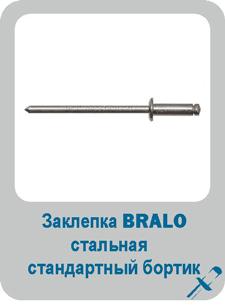 Заклепка Bralo вытяжная стальная стандартный бортик
