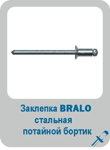 Заклепка Bralo вытяжная стальная потайной бортик