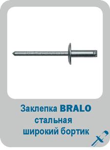 Заклепка Bralo вытяжная стальная широкий бортик