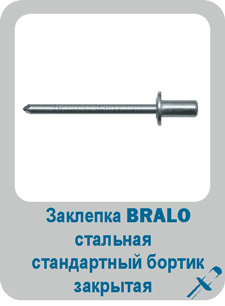 Заклепка Bralo вытяжная стальная стандартный бортик закрытая