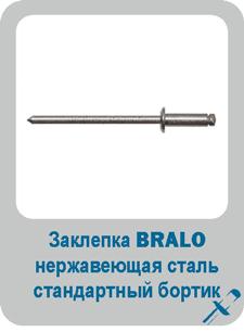 Заклепка Bralo вытяжная нержавеющая сталь стандартный бортик А2