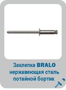 Заклепка Bralo вытяжная нержавеющая сталь потайной бортик А2
