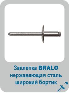 Заклепка Bralo вытяжная нержавеющая сталь широкий бортик А2