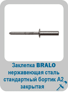 Заклепка Bralo вытяжная нержавеющая сталь стандартный бортик А2 закрытая