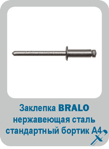Заклепка Bralo вытяжная нержавеющая сталь стандартный бортик А4