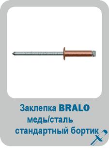 Заклепка Bralo вытяжная медь/сталь стандартный бортик