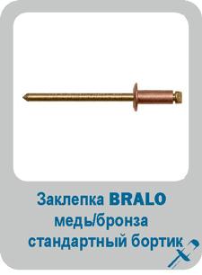Заклепка Bralo вытяжная медь/бронза стандартный бортик