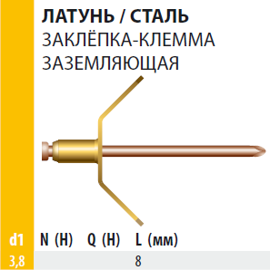 Заклепка-клемма Bralo заземляющая латунь/сталь