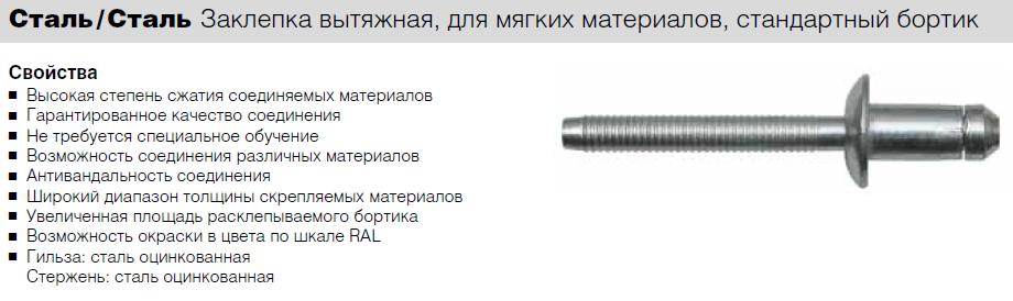 Заклепка Bralo вытяжная сталь стандартный бортик для мягких материалов 01894004010