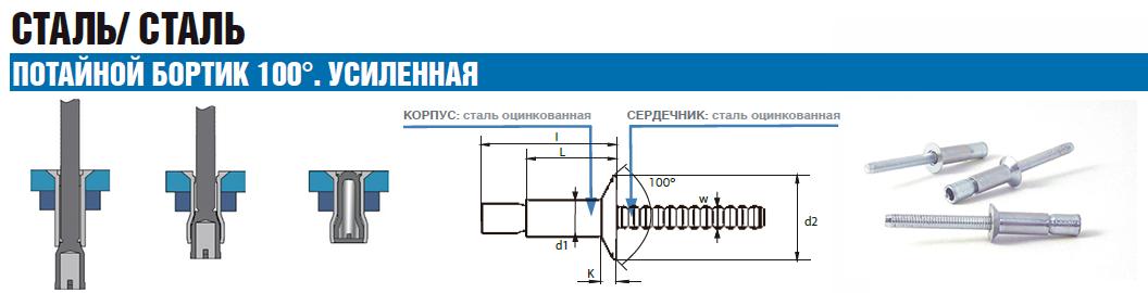 Заклепка Bralo вытяжная стальная потайной бортик 100° усиленная
